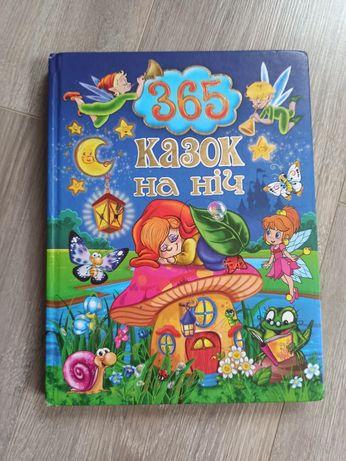 Велика книга казок казки на ніч