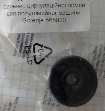 Продам сальник циркуляционной помпы на стиральную машину 26*8*11 мм