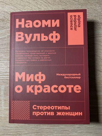 Книга Наоми Вульф «Миф о красоте»