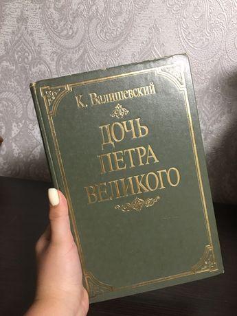 Валишевский «Дочь Пётра Великого»