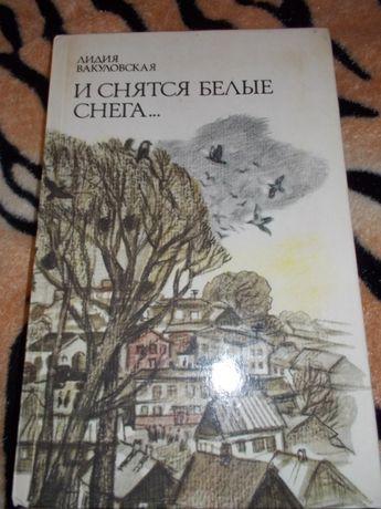 Книга -И снятся белые снега Л.Вакуловская