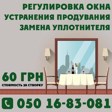 Регулировка окон 80 грн.Ремонт окон,все районы Киева,ремонт дверей.