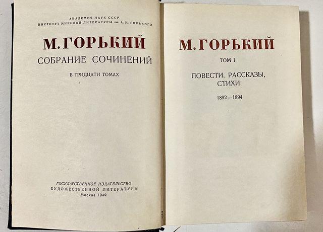 Максим Горький 30 томов 1949 год