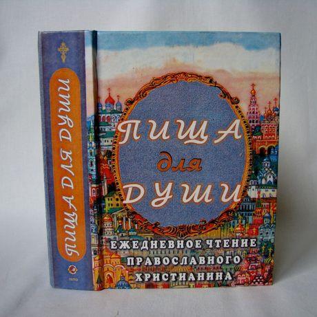 Пища для души. Ежедневное чтение православного человека