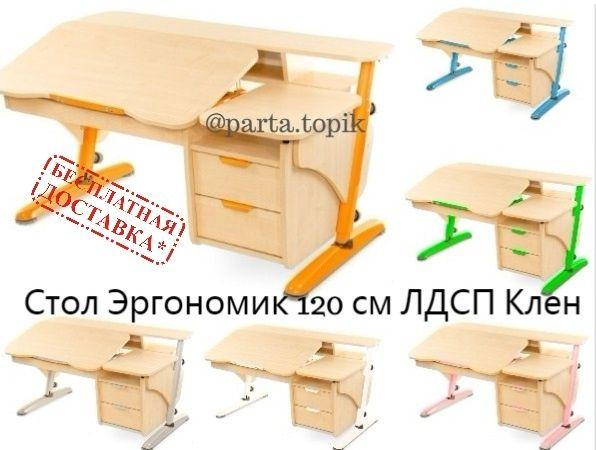 Детская парта Pondi Эргономик с тумбой+газлифт . Письменный стол Понди
