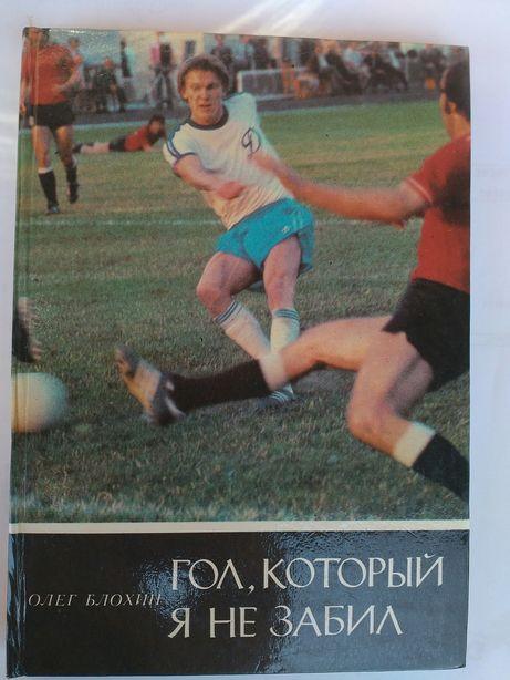 Книга о знаменитом тренере футбола О.Блохине