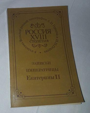 """Книга """"Записки императрицы Екатерины II"""""""
