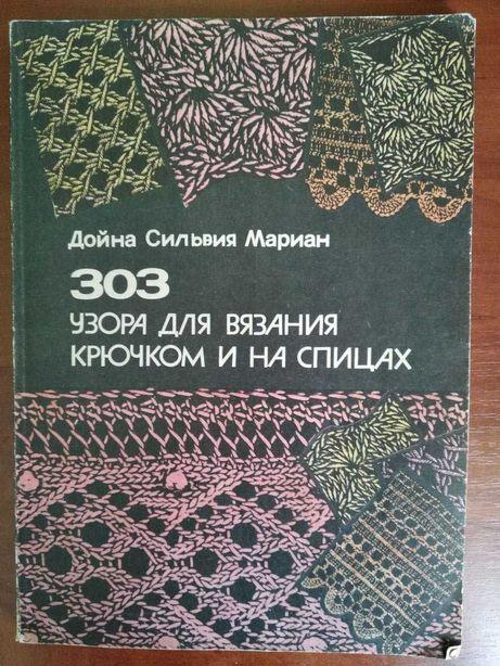 книги, буклеты, брошюры по вязанию, мережке, макраме, бисероплетение