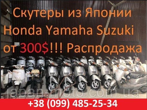 Скутеры из Японии без пробега по Украине! (Документы + регистр.номер!)