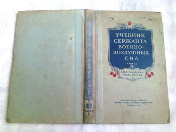 Учебник сержанта военно-воздушных сил. Книга 9. Для сержанта тыла.1 Ч