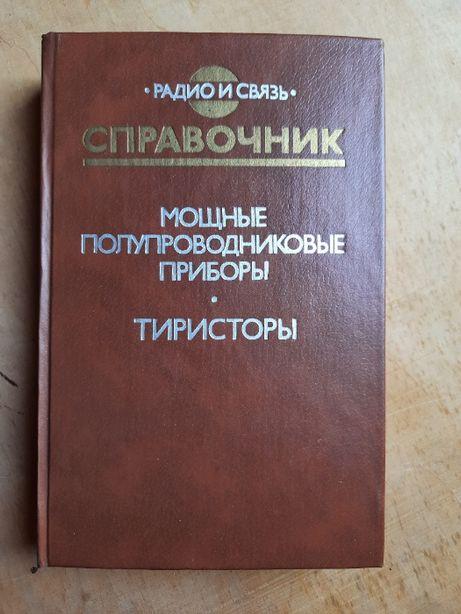 Справочник мощные полупроводниковые приборы. Тиристоры.