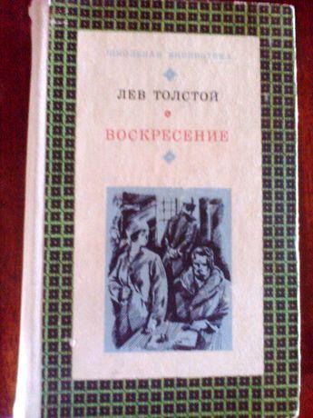 Книга Льва Толстого