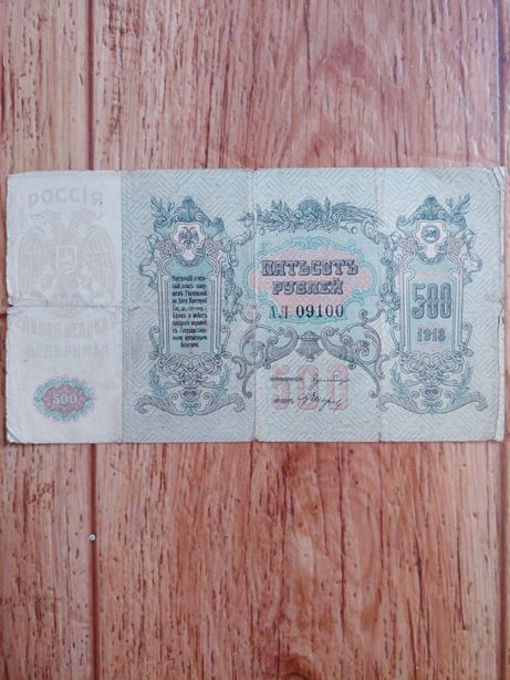 банкнота 500 рублей 1918 год Юг России Ростов Девушка на вымпеле  ·