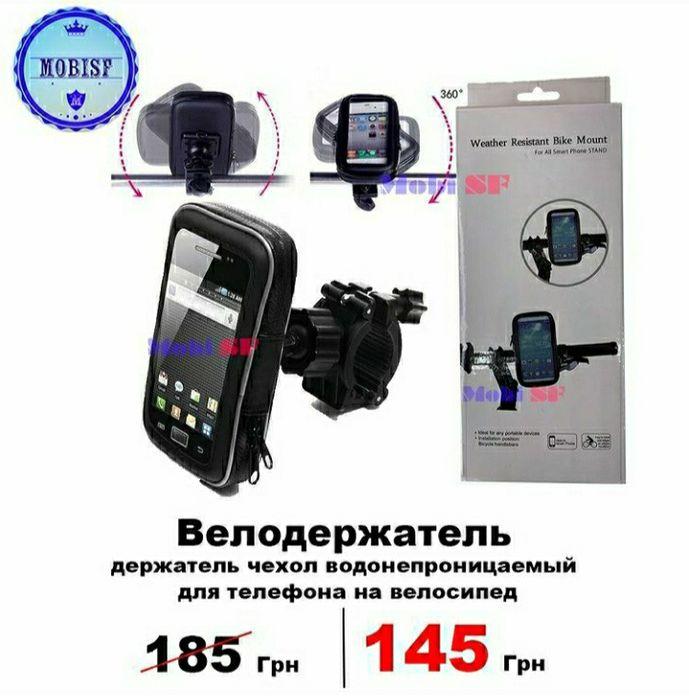 Велодержатель  водонепроницаемый на велосипед для телефона .Акция 22 % Харьков - изображение 1