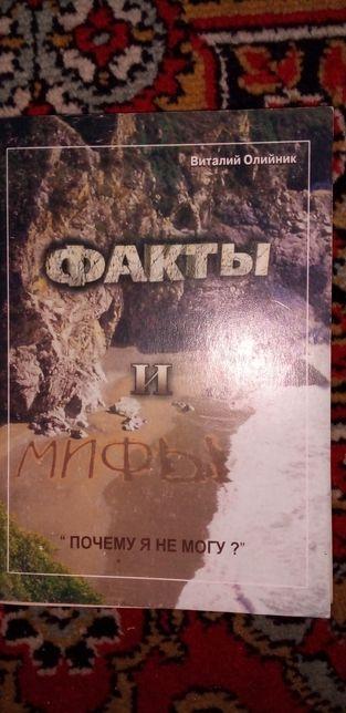 """Книга """"  Факты и Мифы"""" .  Виталий Олийник ."""