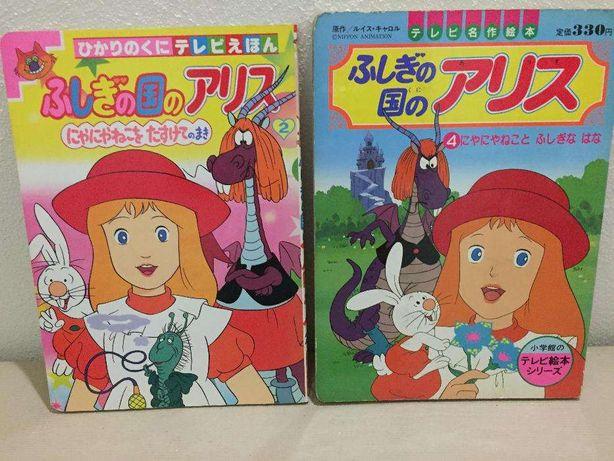 Alice no País das Maravilhas - 2 livros