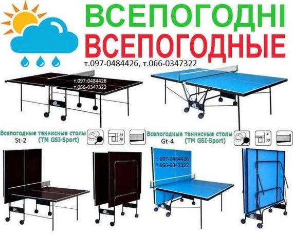 Настольный теннис для улицы Стіл тенісний Уличный теннисный стол АКЦИЯ