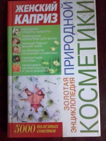 Золотая энциклопедия природной косметики