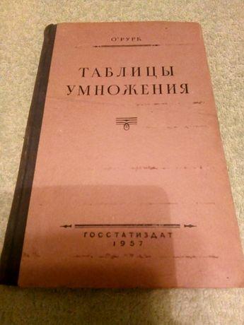 Книга таблица умножения О'РУРК