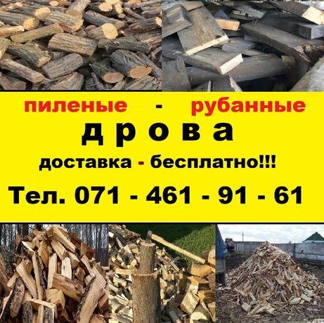 Дешевле только у нас!!! п и л е н н ы е - к о л о т ы е дрова