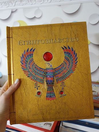 Книга  эгиптознавство