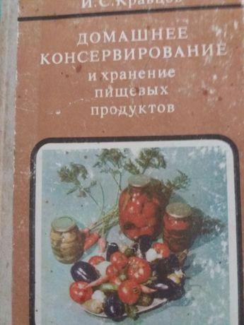 Домашнее консервирование И.С Кравцов 1985г