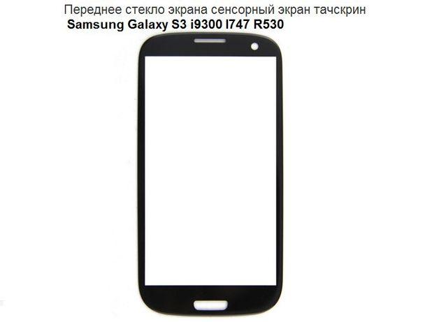 Установка и продажа стекло экрана, дисплея для Samsung Galaxy S3 i9300