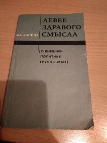 """М.Капица """"О внешней политике группы Мао"""""""