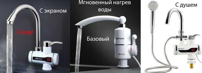 Кран бойлер, мгновенный водонагреватель Delimano 3кВт! Склад!