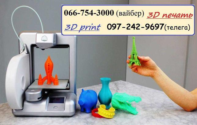 услуга 3д печать 3д друк пластиком на 3д принтере, 3д модель 3D проект