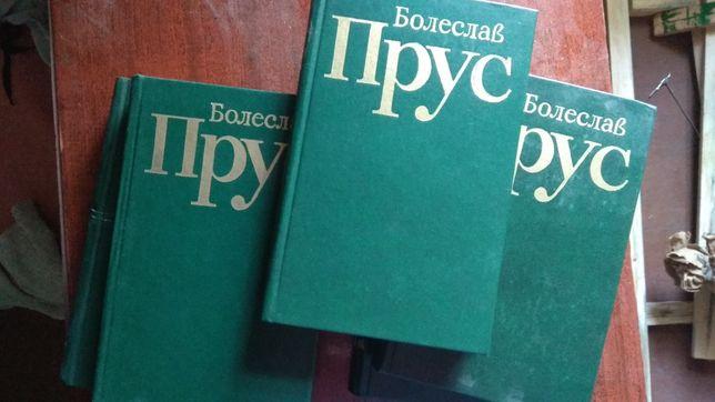 Болеслав Прус. Твори у п'яти томах