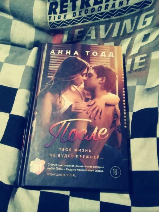 Книга «После» Анна Тодд. Дорожное - изображение 1