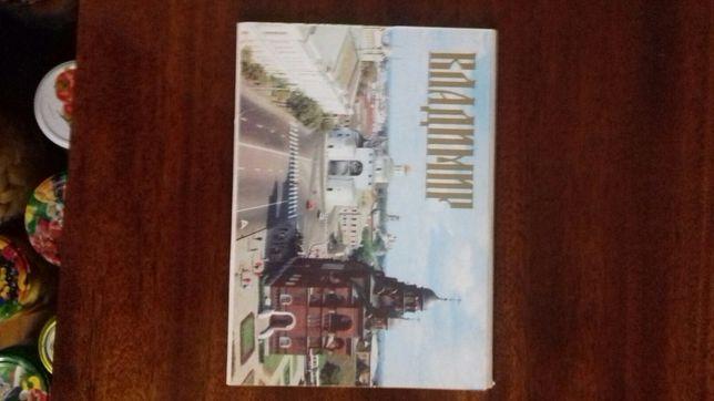 Набор открыток г. Владимир