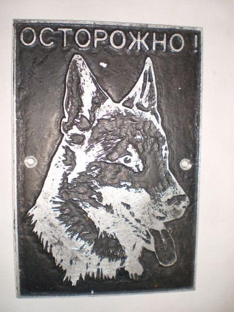 """металлическая табличка """"Осторожно, собака/пёс"""""""