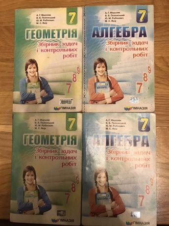 Сборники (Мерзляк) геометрии и алгебры 7 8 9 10 классы