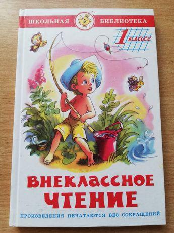 Книга Внеклассное чтение, 1 класс