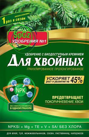 ВЕСНА-2021 Добрива для хвої / удобрение хвойных вечнозеленых газон