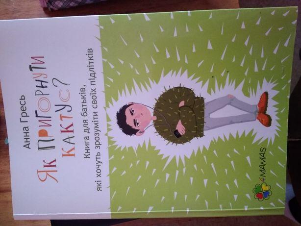Анна Гресь Як пригорнути кактус книга для батьків які хочуть зрозуміти