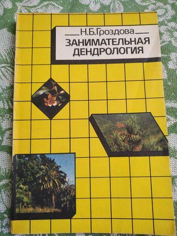 Занимательная дендрология Гроздова Н.Б. 1991г.