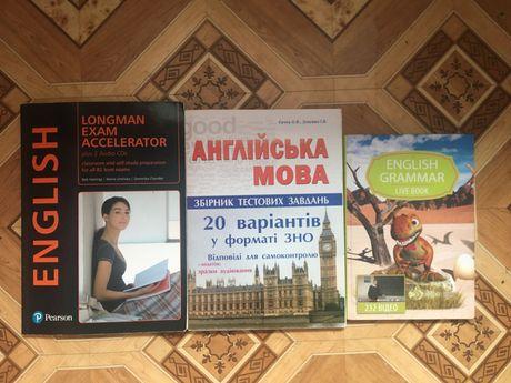 книги/підручники для підготовки до зно з анг.мови