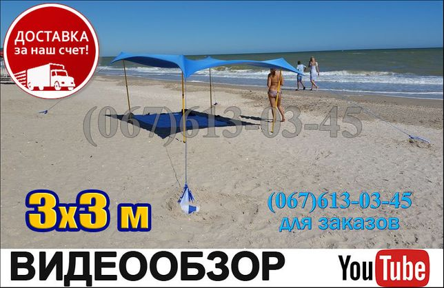 Навес 3х3м для Пляжа Тент от Солнца Зонт пляжный Палатка пляжная
