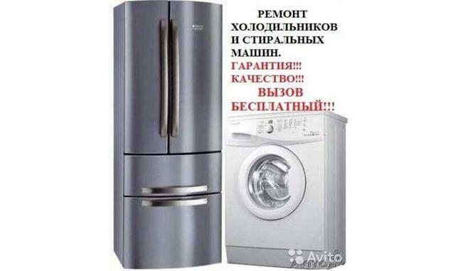 Ремонт стиральных машин и холодильников в Ирпени Буче Коцюбынськом