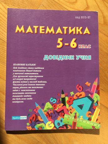 Довідник учня. Математика 5-6 клас