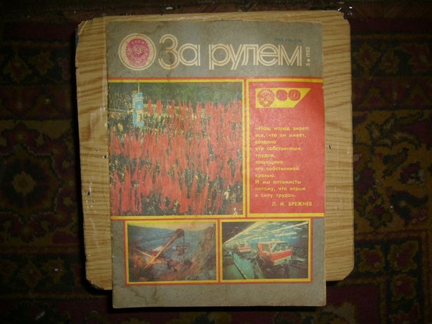 """Журнал """"За рулём"""". Май 1982 года."""
