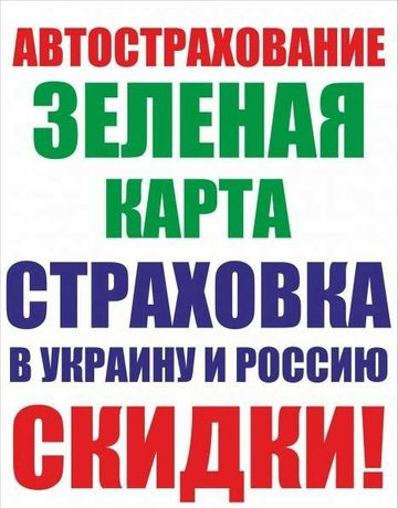 Зеленая Карта ! ОСАГО РФ! Е-ОСАГО Украина!