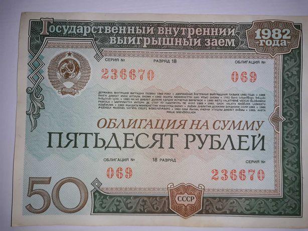 Бумаги золотого займа СССР