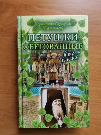"""Книга """"Петушки обетованные"""", иеромонах Серафим (Катышев)"""