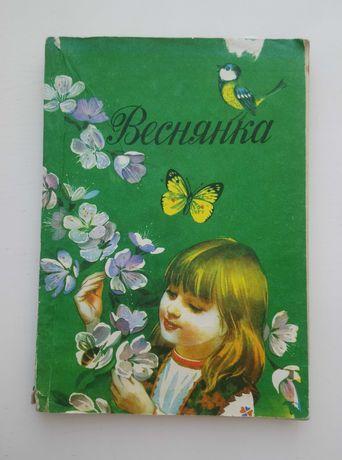 Збірка творів для читання в першому класі Веснянка, 1982г