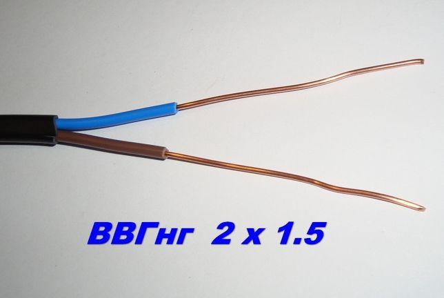 Медный кабель провод ВВГНГ 2* 1.5 до 3 кВт. ВВГ ШВВП ПВС