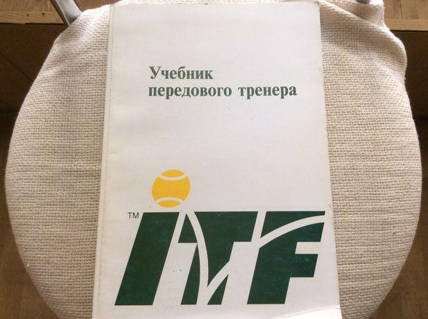Учебник передового тренера по большому теннису